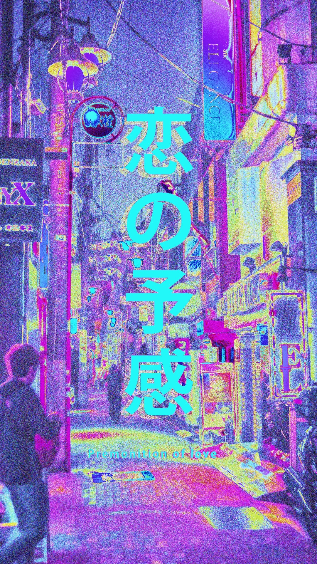 Vaporwave Street Wallpaper