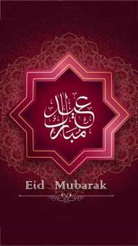 Eid Mubarak Wallpapers 1